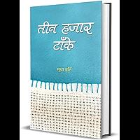 Teen Hazar Tanke (Hindi Edition)