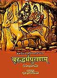 Brihad Dharma Purana