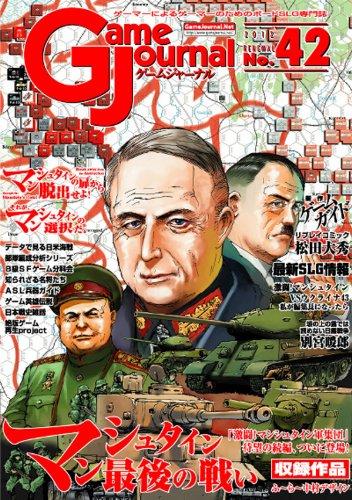 Schlacht der Spielzeitschrift Nr. 42 letzten Manstein (Japan-Import)