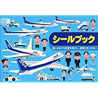 Liebam Airplane Sticker Book: Ana (All Nippon Airways) - Travel Sized Sticker Book With 80+ Reusable Stickers