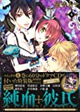 Junketsu + Kareshi, Vol. 04
