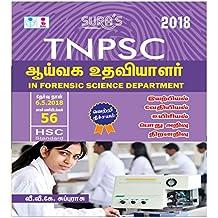 TNPSC Lab Assistant Exam Books 2018 in Tamil