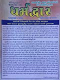 Dharmadwar Religious Book For Jain - Vol 1 January 2011