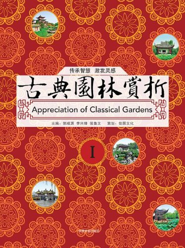 Collection of chinese ancient landscape architecture /anglais