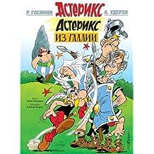 Asterix in Russian: Asteriks iz Gallii/Asterix the Gaul