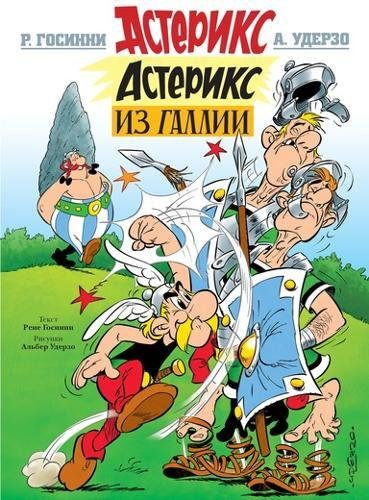 Asterix in Russian: Asteriks iz Gallii / Asterix the Gaul por Rene Goscinny