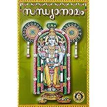 Amazon malayalam religion books sandhyanaamam malayalam fandeluxe Image collections