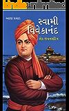 Swami Vivekananda: A Biography of Swami Vivekananda (Gujarati Edition)