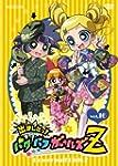 Demashita! Powerpuff Girls Z 16 [Impo...