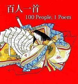 100 people, 1 poem - Hyakunin Isshu (English Edition) par [Local Mode Publishing]