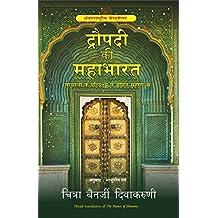 DRAUPADI KI MAHABHARAT  (Hindi)