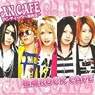 Goku Tama Rock Cafe