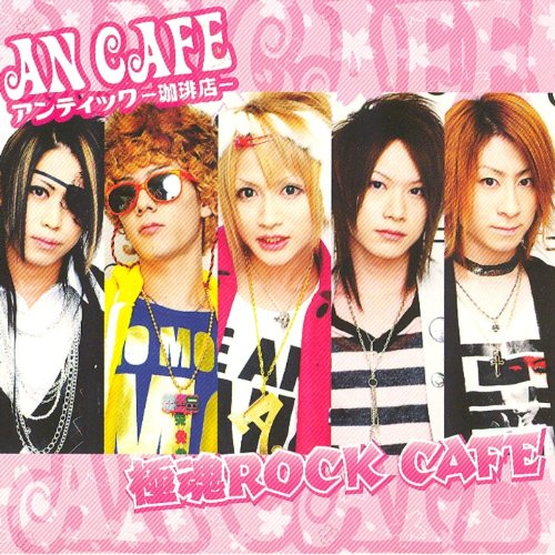 gokutama-rock-cafe