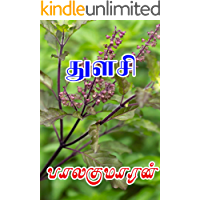 Thulasi (Tamil Edition)