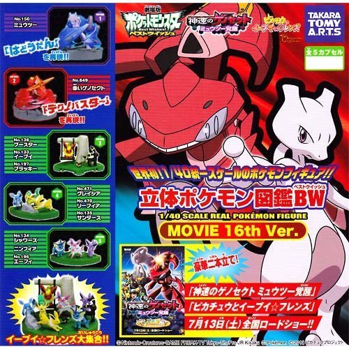 Capsule Pokemon Best Wishes solid Pok dex BW MOVIE 16th Ver. Entire set of 5 (japan import)