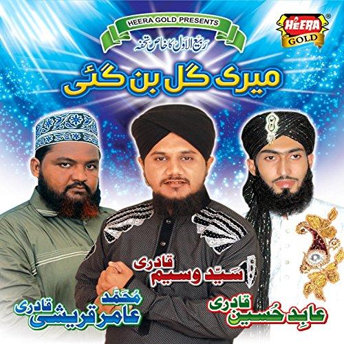 Humd Wohi Rab Hai