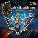Suryaputro Dirghdehi Vishalaksha (Shri Shani Rog Niwarka Mantra)