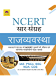 NCERT POLITY [HINDI] (Hindi Edition)