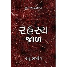Rahasya Jal - Gujarati: Short Suspense-Crime Stories (Gujarati Edition)