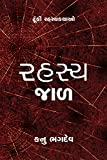 Rahasya Jal - Gujarati: Short Suspense-Crime Stories (Gujarati Edition)