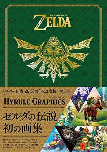 The Legend of Zelda - Hyrule Graphics ARTBOOK (Japan-Import)
