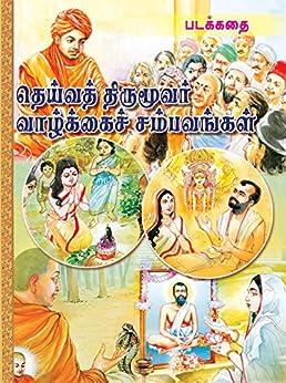 Deivat Tirumuvar Vazhkkai Sambhavangal – Padakkadhai (Tamil Edition) by [A Compilation]