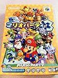 Mario Party 3 [JP Import] -