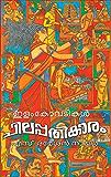 Chilappathikaram (Malayalam Edition)