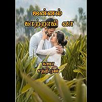 ஜன்னல் காற்றாகி வா: Jannal kattaagee vaa (Tamil Edition)