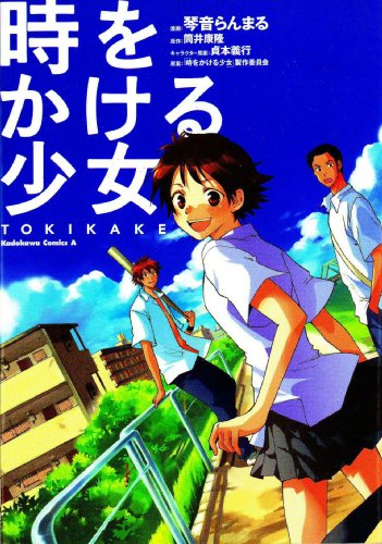 The Girl Who Leapt Through Time (Leapt Who Girl)