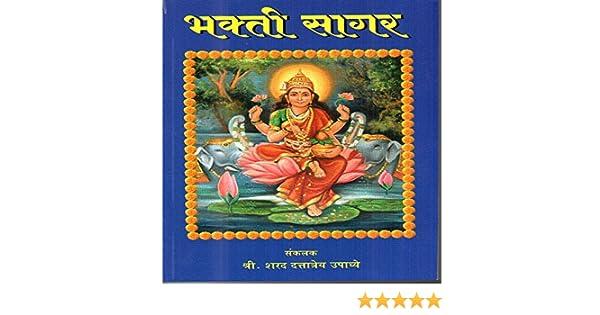 Sharad Upadhye Rashi Chakra Ebook Pdf 32