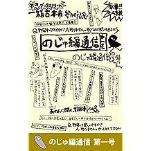Nojuhentsushin #1 (Nojukuyaro Digital) (Japanese Edition)