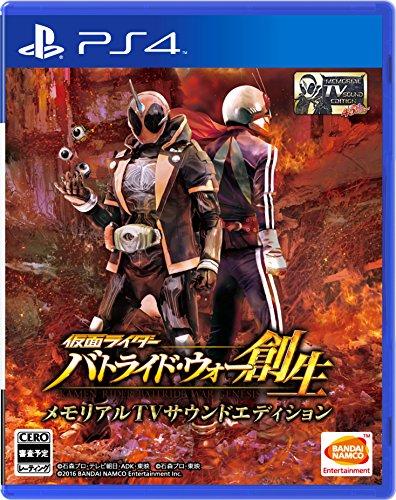 Kamen Rider Battride War Sousei - Memorial TV Sound Edition [PS4-Occasion][Japanische Importspiele]