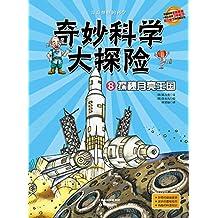 奇妙科学大探险8:探秘月亮王国