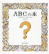 ABCの本_へそまがりのアルファベット
