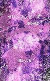 prince series bangaihen ni (boys love) (Japanese Edition)