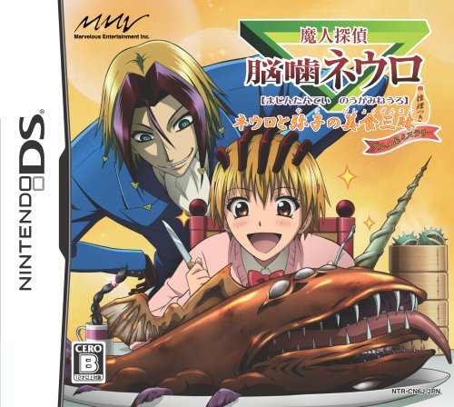 majin-tantei-nougame-neuro-neuro-to-miko-no-bishoku-sanmai-japan-import-by-marvelous-entertainment