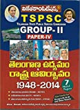 TSPSC Group-II Paper-IV Telangana Movement and State Formation