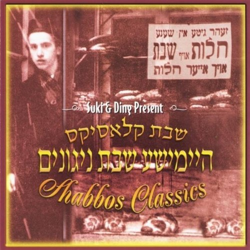 shabbos-classics-1-by-suki-ding-2010-09-14