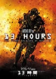 John Krasinski - 13 Hours:The Secret Soldiers Of Benghazi [Edizione: Giappone]
