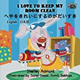 I Love to Keep My Room Clean (english japanese children books, japanese kids books): japanese baby book (English Japanese Bilingual Collection)