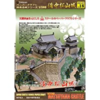 Preisvergleich für Paper Craft Japan Meijo Series 1/300 countries important cultural property Bicchu Matsuyama Castle (japan import)
