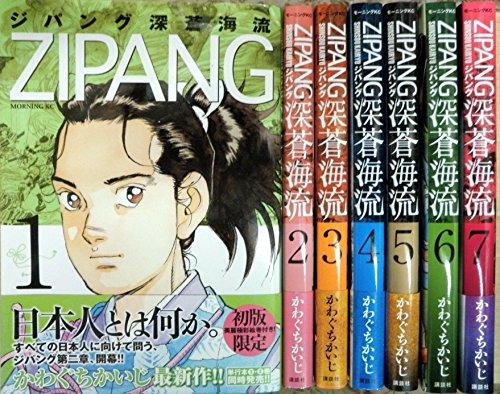 Zipang: Shinso Kairyu 1-17 Set [Japanese]