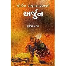 Modern Mahabharat no Arjun - Gujarati (Gujarati Edition)