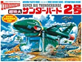 Super oversize Thunderbird 2 (japan import)