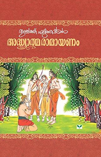 ramayanam short story in malayalam