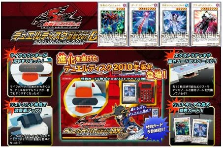 Yugioh 5D's DX Yusei Version Duel Disk 2010 | Shopping Online