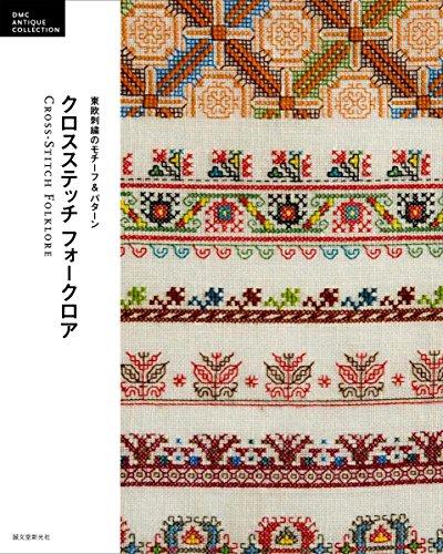 Cross Stitch Folklore (Dmc Antique Collection) -