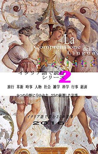 イタリア語で読むシリーズ2