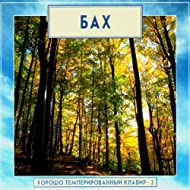 Golden Classics. Bach - The Well-Tempered Clavier - vol.2 (CD1)